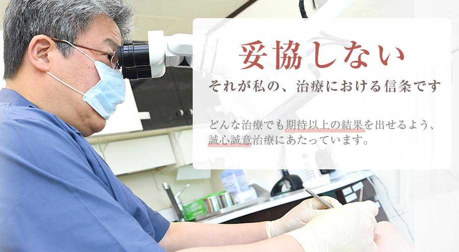 志木市中宗岡で歯科をお探しの方は、志木 オハナ歯科クリニックまで